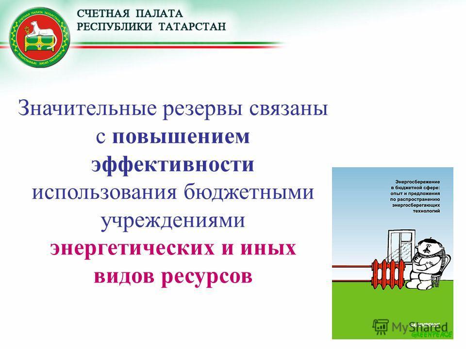 Значительные резервы связаны с повышением эффективности использования бюджетными учреждениями энергетических и иных видов ресурсов