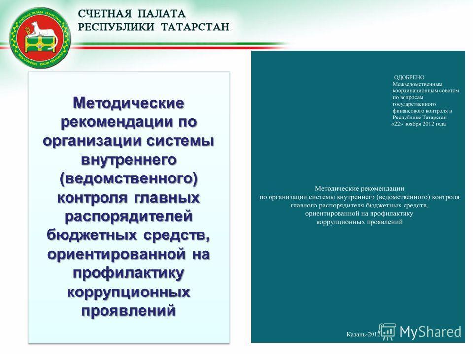 Методические рекомендации по организации системы внутреннего (ведомственного) контроля главных распорядителей бюджетных средств, ориентированной на профилактику коррупционных проявлений