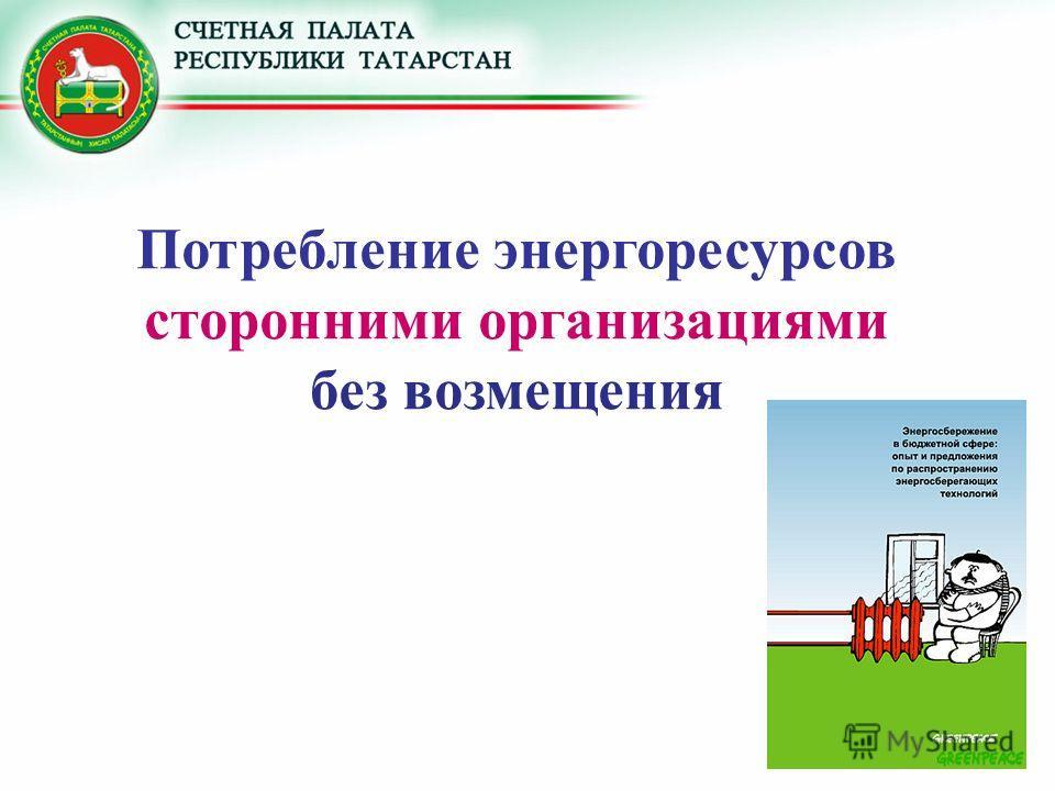 Потребление энергоресурсов сторонними организациями без возмещения