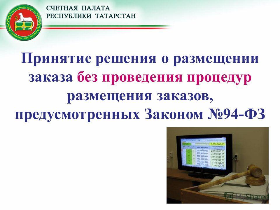 Принятие решения о размещении заказа без проведения процедур размещения заказов, предусмотренных Законом 94-ФЗ