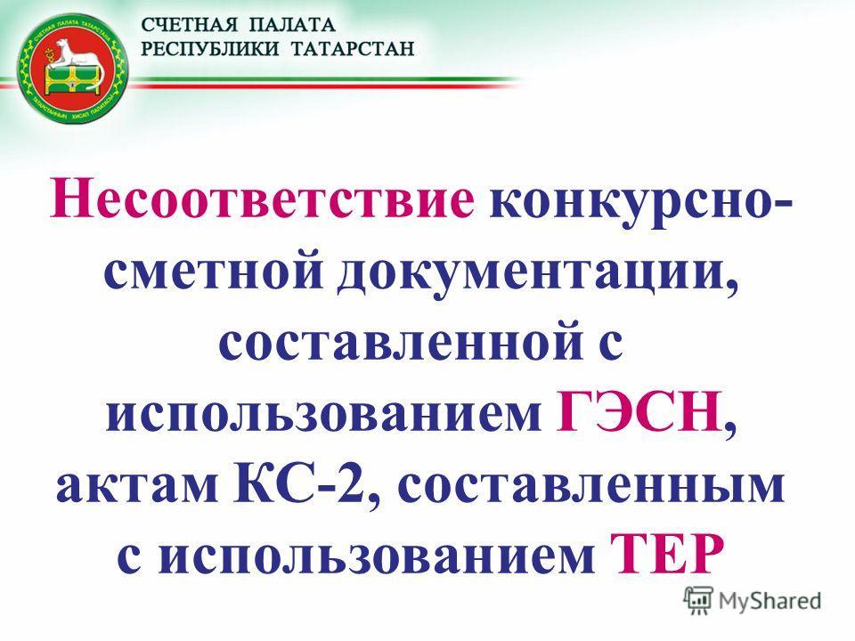 Несоответствие конкурсно- сметной документации, составленной с использованием ГЭСН, актам КС-2, составленным с использованием ТЕР