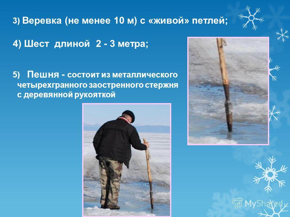 3) Веревка (не менее 10 м) с «живой» петлей; 4) Шест длиной 2 - 3 метра; 5) Пешня - состоит из металлического четырехгранного заостренного стержня с деревянной рукояткой