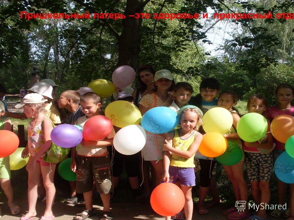 Пришкольный лагерь –это здоровье и прекрасный отдых