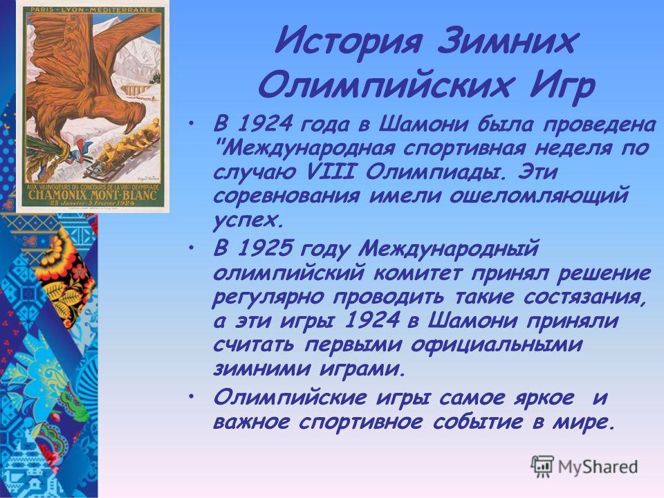 История Зимних Олимпийских Игр В 1924 года в Шамони была проведена