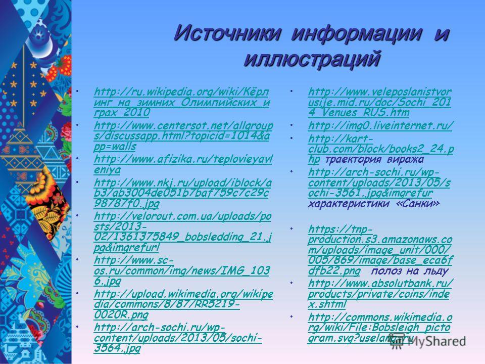 Источники информации и иллюстраций http://ru.wikipedia.org/wiki/Кёрл инг_на_зимних_Олимпийских_и грах_2010http://ru.wikipedia.org/wiki/Кёрл инг_на_зимних_Олимпийских_и грах_2010 http://www.centersot.net/allgroup s/discussapp.html?topicid=1014&a pp=wa
