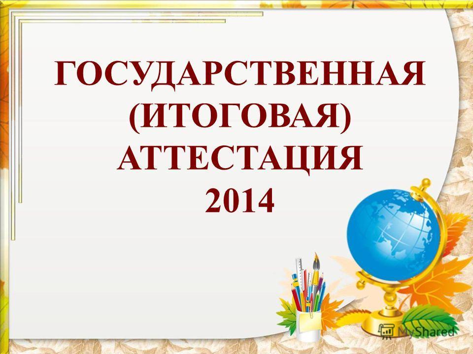 ГОСУДАРСТВЕННАЯ (ИТОГОВАЯ) АТТЕСТАЦИЯ 2014
