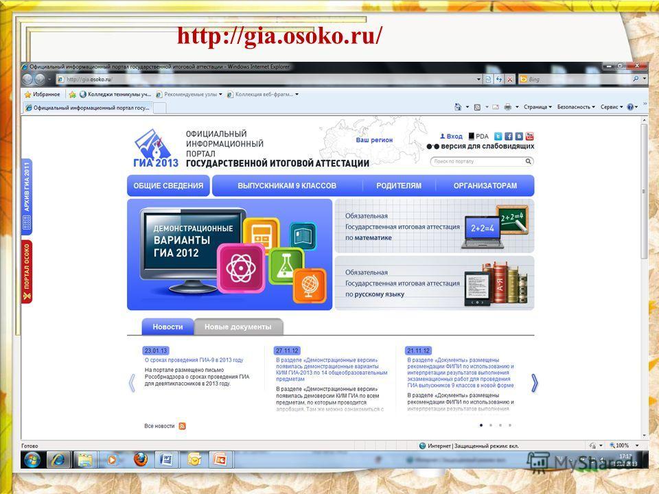 http://gia.osoko.ru/