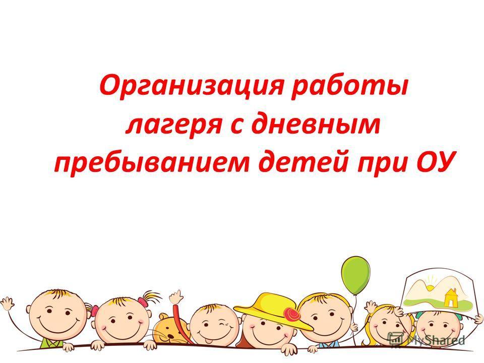 Организация работы лагеря с дневным пребыванием детей при ОУ
