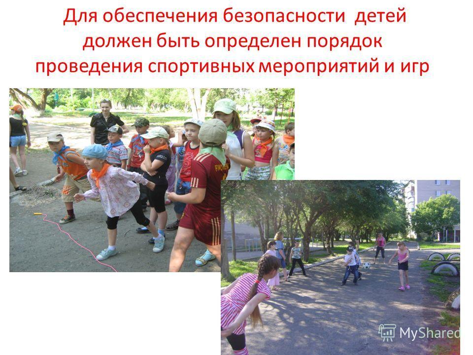 Для обеспечения безопасности детей должен быть определен порядок проведения спортивных мероприятий и игр
