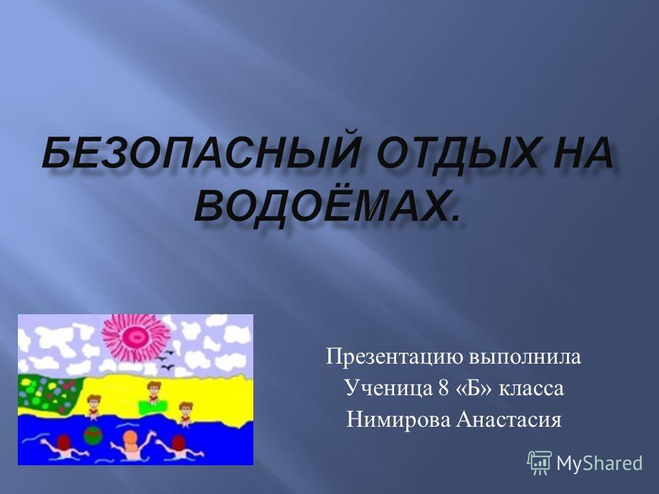 Презентацию выполнила Ученица 8 « Б » класса Нимирова Анастасия