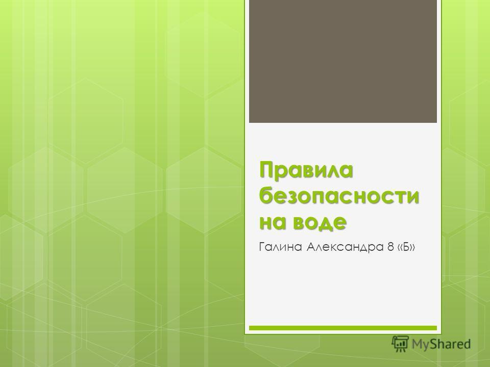 Правила безопасности на воде Галина Александра 8 «Б»