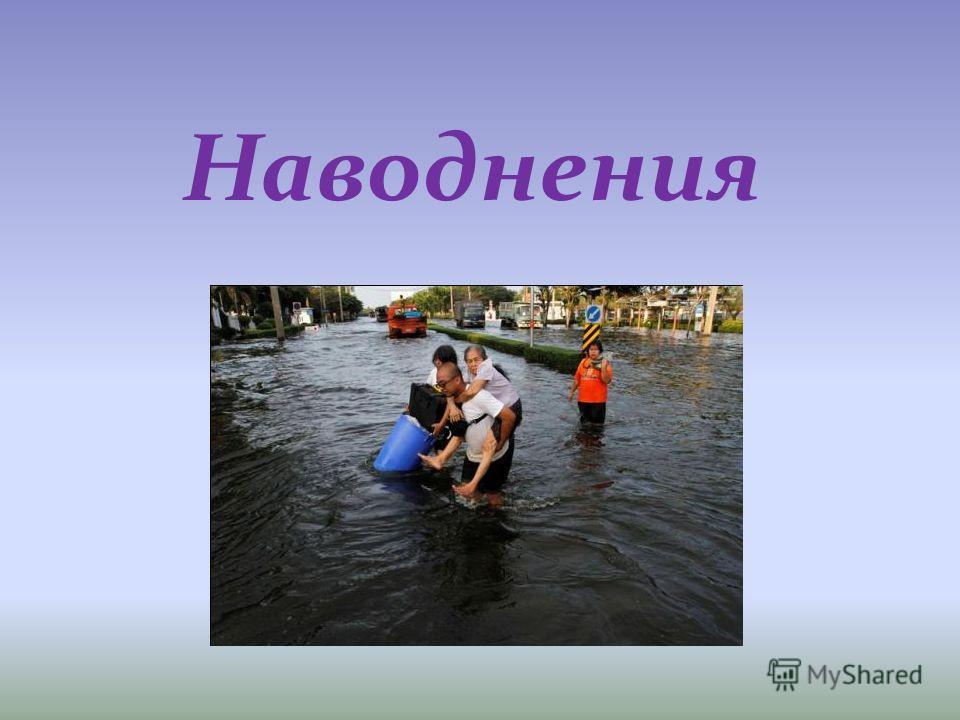 Скачать реферат по обж на тему наводнение юридическая ответственность скачать реферат
