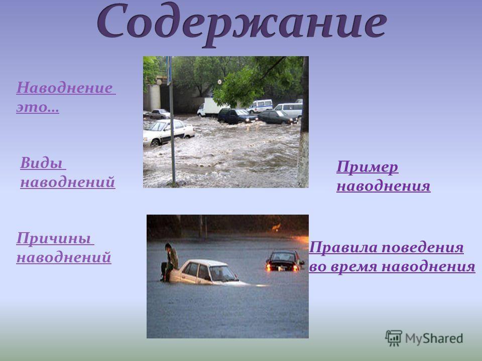 Наводнение это… Виды наводнений Причины наводнений Правила поведения во время наводнения Пример наводнения