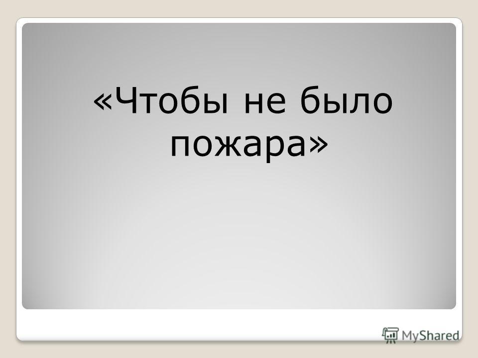 «Чтобы не было пожара»