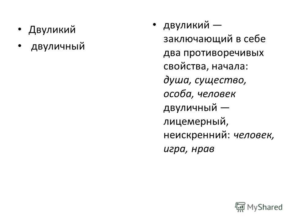Двуликий двуличный двуликий заключающий в себе два противоречивых свойства, начала: душа, существо, особа, человек двуличный лицемерный, неискренний: человек, игра, нрав