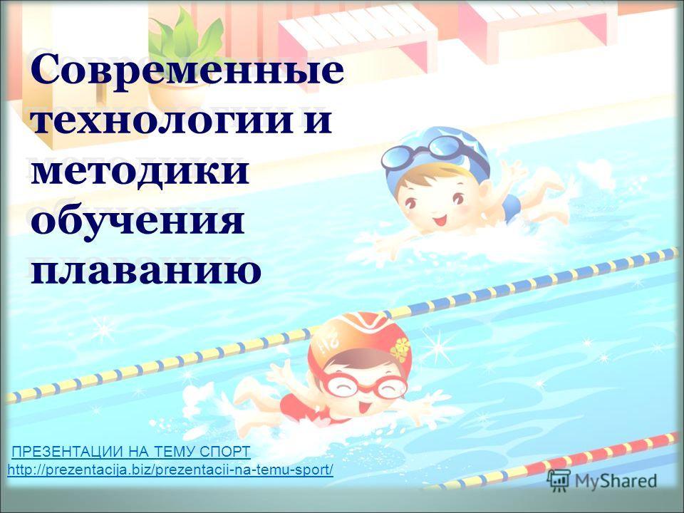 Современные технологии и методики обучения плаванию ПРЕЗЕНТАЦИИ НА ТЕМУ СПОРТ http://prezentacija.biz/prezentacii-na-temu-sport/ПРЕЗЕНТАЦИИ НА ТЕМУ СПОРТ http://prezentacija.biz/prezentacii-na-temu-sport/