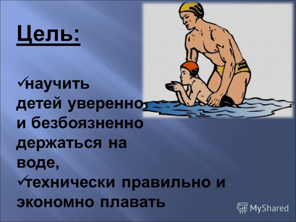 Цель: научить детей уверенно и безбоязненно держаться на воде, технически правильно и экономно плавать