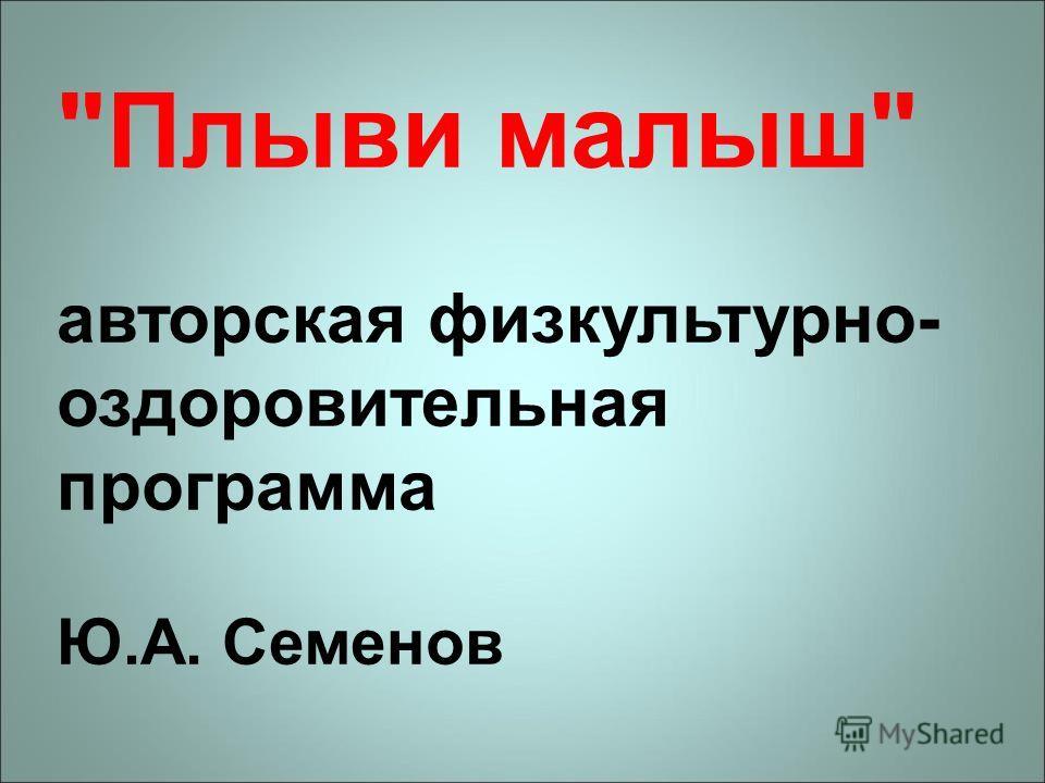 Плыви малыш авторская физкультурно- оздоровительная программа Ю.А. Семенов