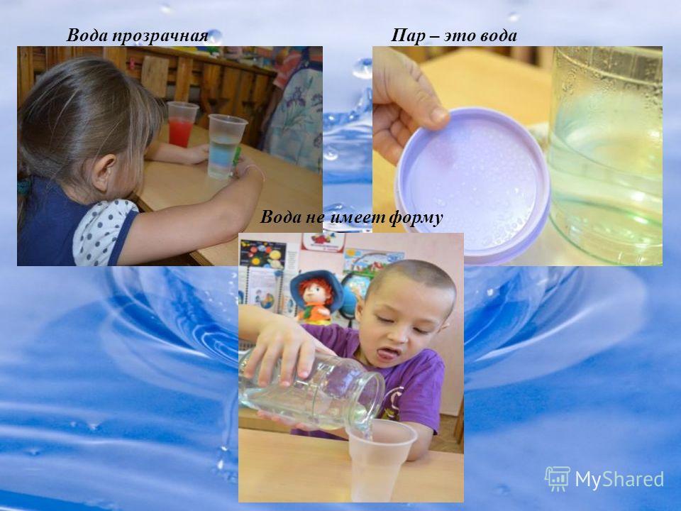 ОПЫТЫ И ЭКСПЕРИМЕНТЫ С ВОДОЙ Вода не имеет запаха Вода – растворитель Вода – растворитель не для всех веществ (масло)