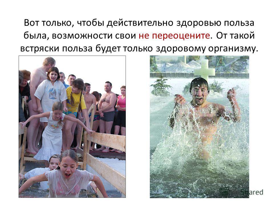 Еще один обряд Крещения, конечно же, купание в проруби. Вода в этот день все грехи за год накопившиеся, смывает. И здоровья человеку прибавляет.