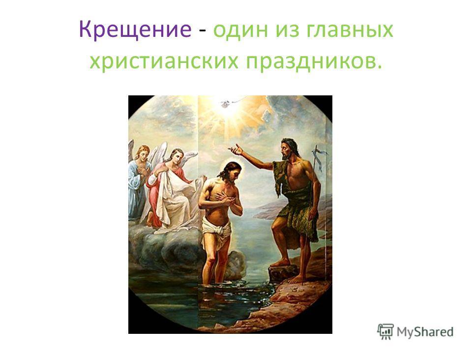 Христианские праздники: Крещение
