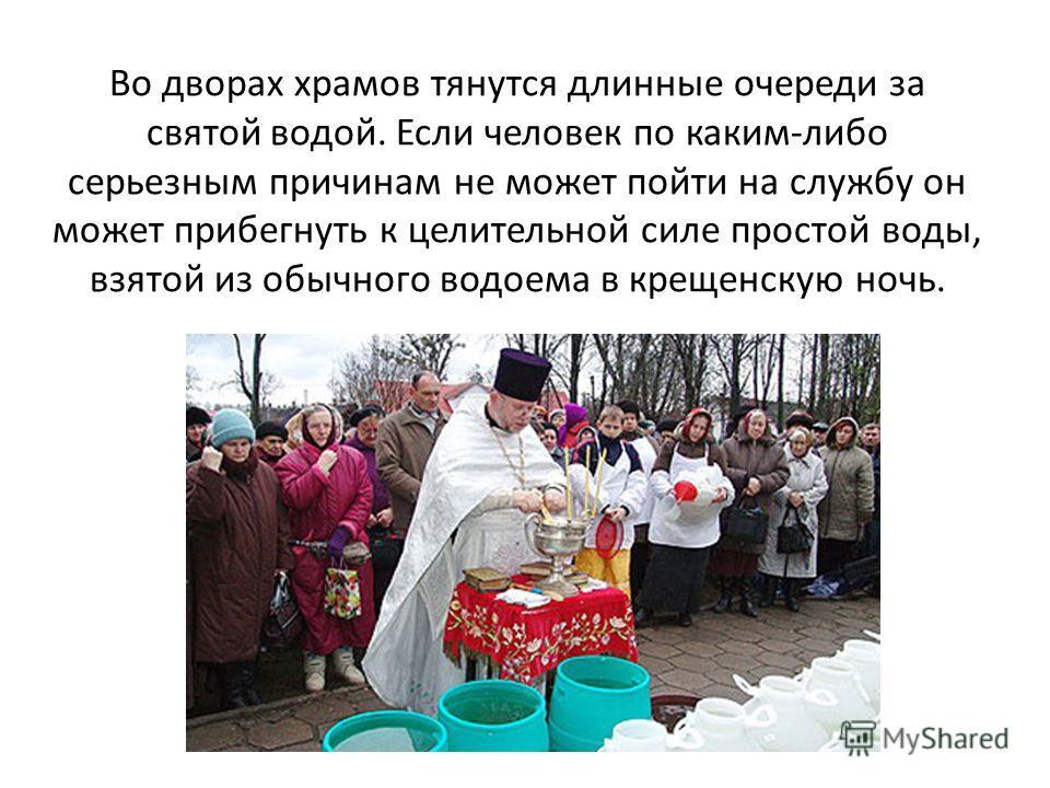 В день праздника и в день Крещенского сочельника совершается Великое водоосвящение.