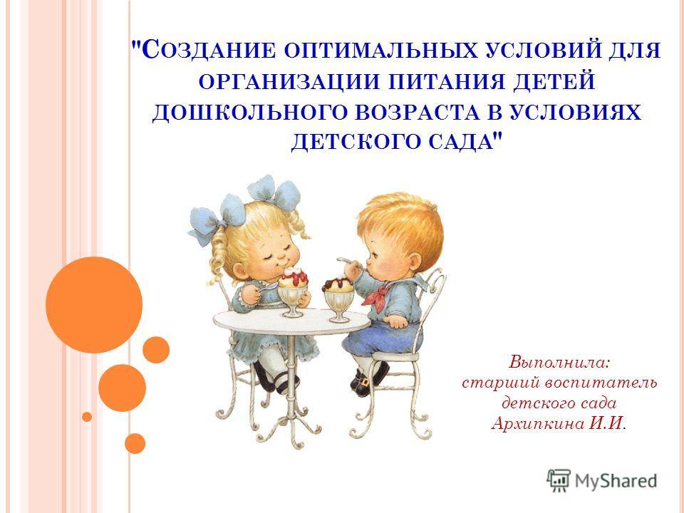 Презентация Правильное Питание Для Дошкольников