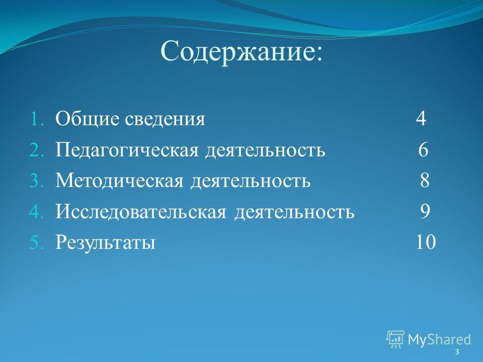 33 Содержание: 1. Общие сведения 4 2. Педагогическая деятельность 6 3. Методическая деятельность 8 4. Исследовательская деятельность 9 5. Результаты 10