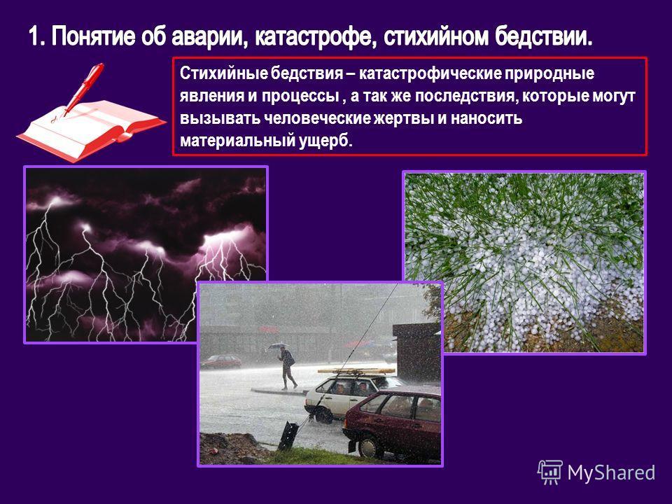 Стихийные бедствия – катастрофические природные явления и процессы, а так же последствия, которые могут вызывать человеческие жертвы и наносить материальный ущерб.