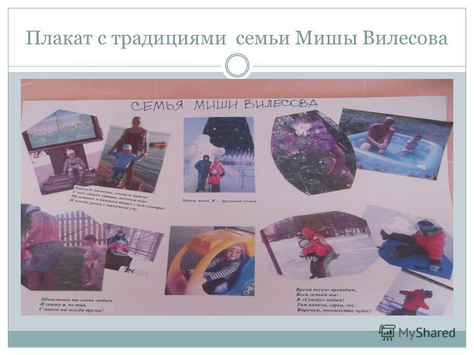 Плакат с традициями семьи Мишы Вилесова