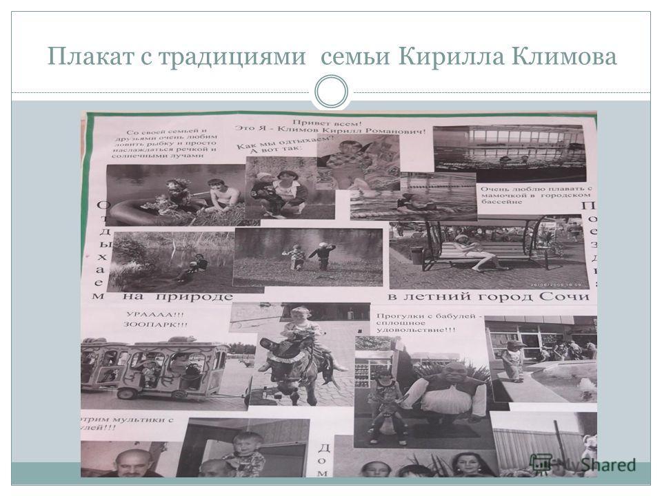 Плакат с традициями семьи Кирилла Климова