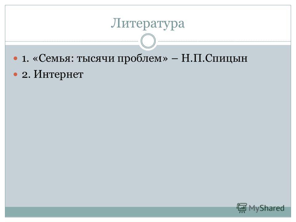 Литература 1. «Семья: тысячи проблем» – Н.П.Спицын 2. Интернет
