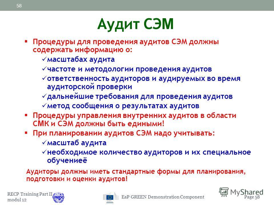 RECP Training Part II modul 12 Page 57EaP GREEN Demonstration Component 57 В соответствии со стандартом необходимо разработать план и процедуры периодического проведения аудитов СЭМ Целью аудита СЭМ является выявление: соответствия запланированных ме