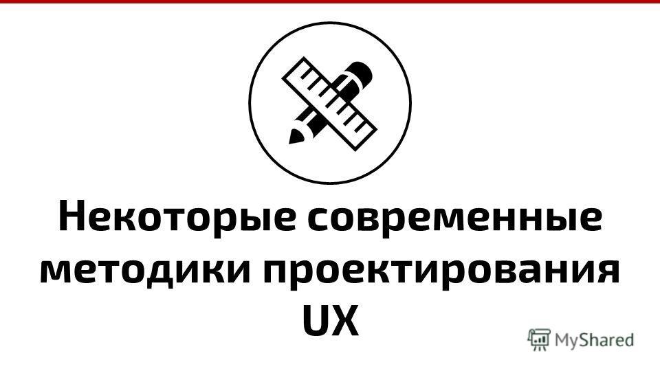 Некоторые современные методики проектирования UX