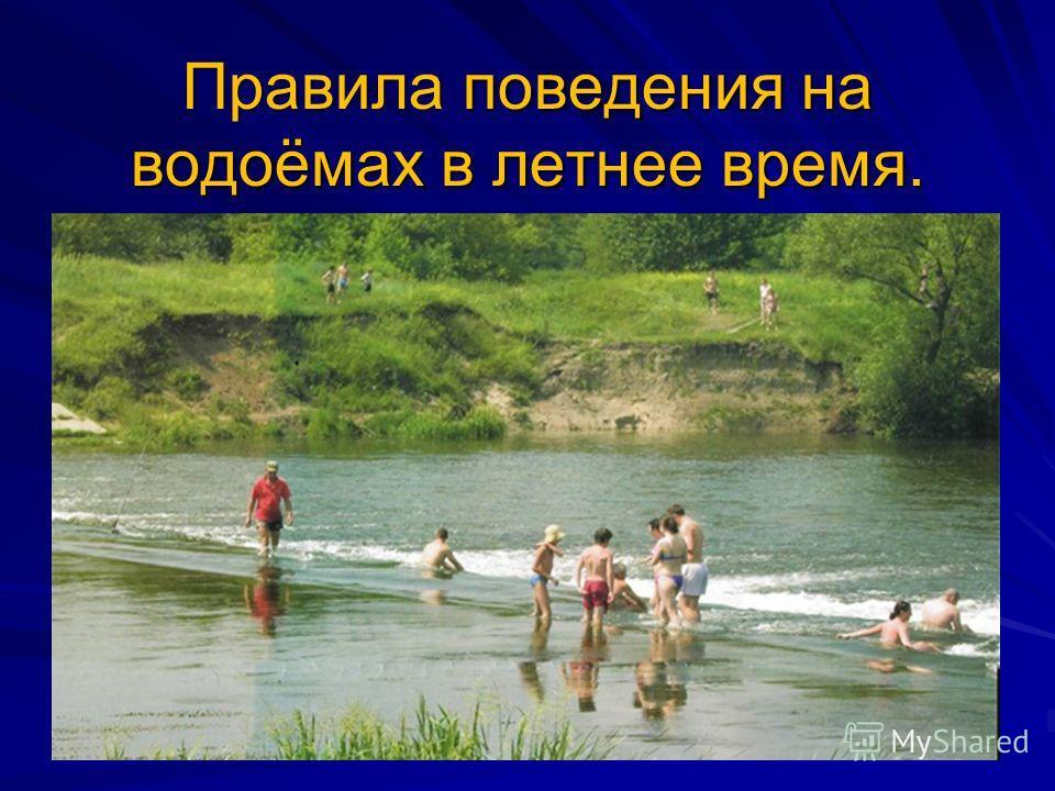 Правила поведения на водоёмах в летнее время..