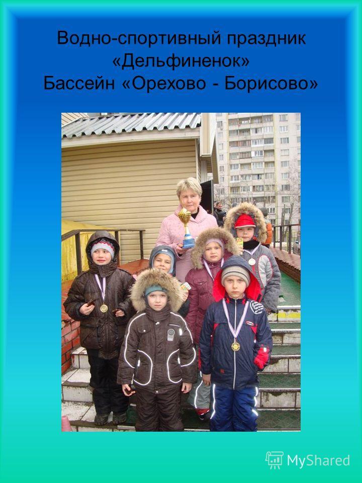 Водно-спортивный праздник «Дельфиненок» Бассейн «Орехово - Борисово»