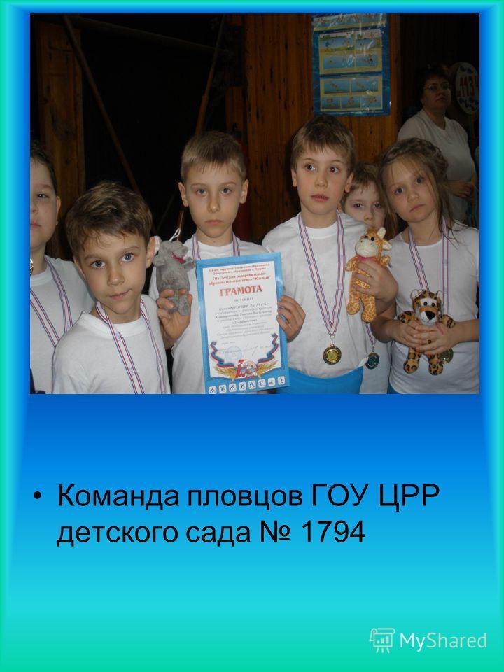 Команда пловцов ГОУ ЦРР детского сада 1794