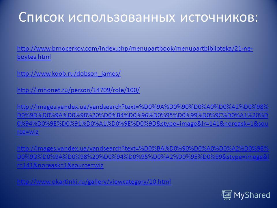 Список использованных источников: http://www.brnocerkov.com/index.php/menupartbook/menupartbiblioteka/21-ne- boytes.html http://www.koob.ru/dobson_james/ http://imhonet.ru/person/14709/role/100/ http://images.yandex.ua/yandsearch?text=%D0%9A%D0%90%D0