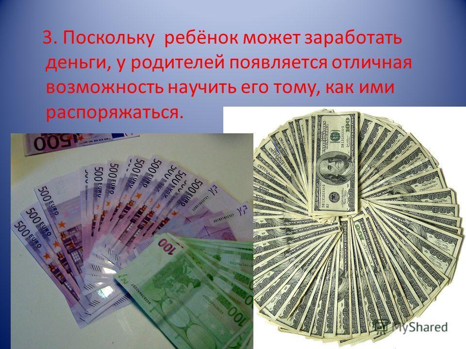 3. Поскольку ребёнок может заработать деньги, у родителей появляется отличная возможность научить его тому, как ими распоряжаться.