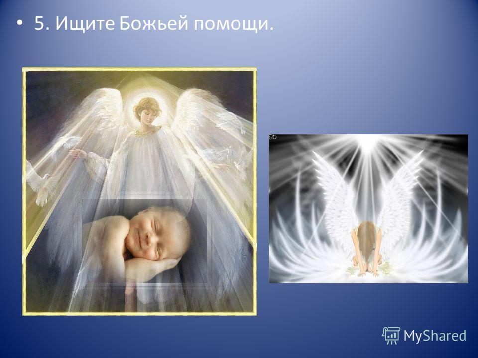 5. Ищите Божьей помощи.