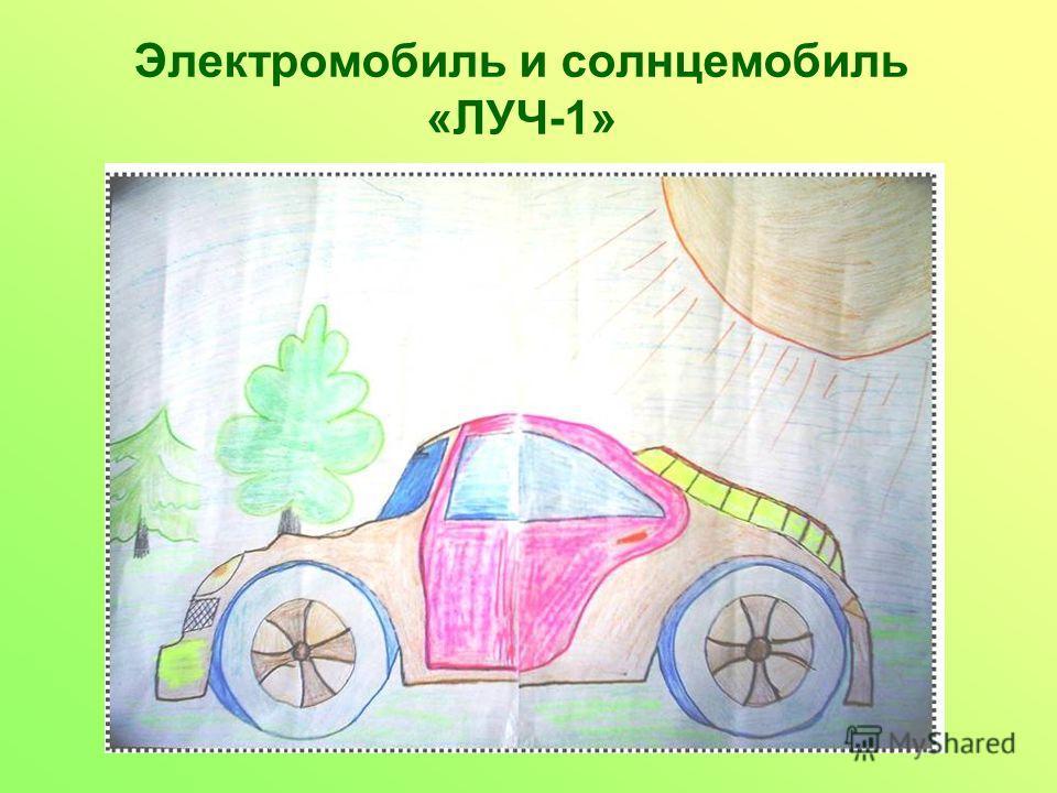 Электромобиль и солнцемобиль «ЛУЧ-1»