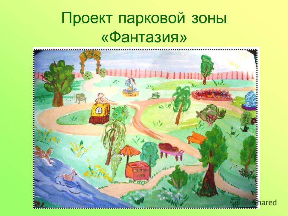 Проект парковой зоны «Фантазия»
