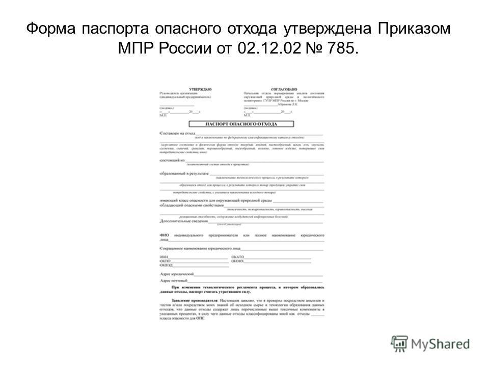 Форма паспорта опасного отхода утверждена Приказом МПР России от 02.12.02 785.