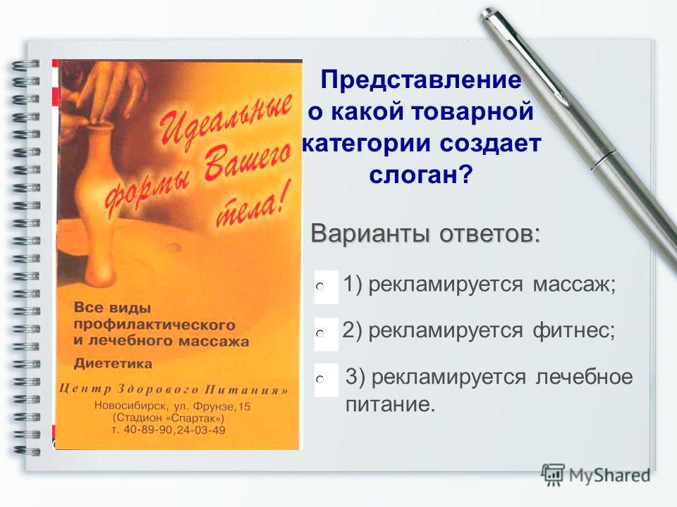 Представление о какой товарной категории создает слоган? Варианты ответов: 1) рекламируется массаж; 3) рекламируется лечебное питание. 2) рекламируется фитнес;
