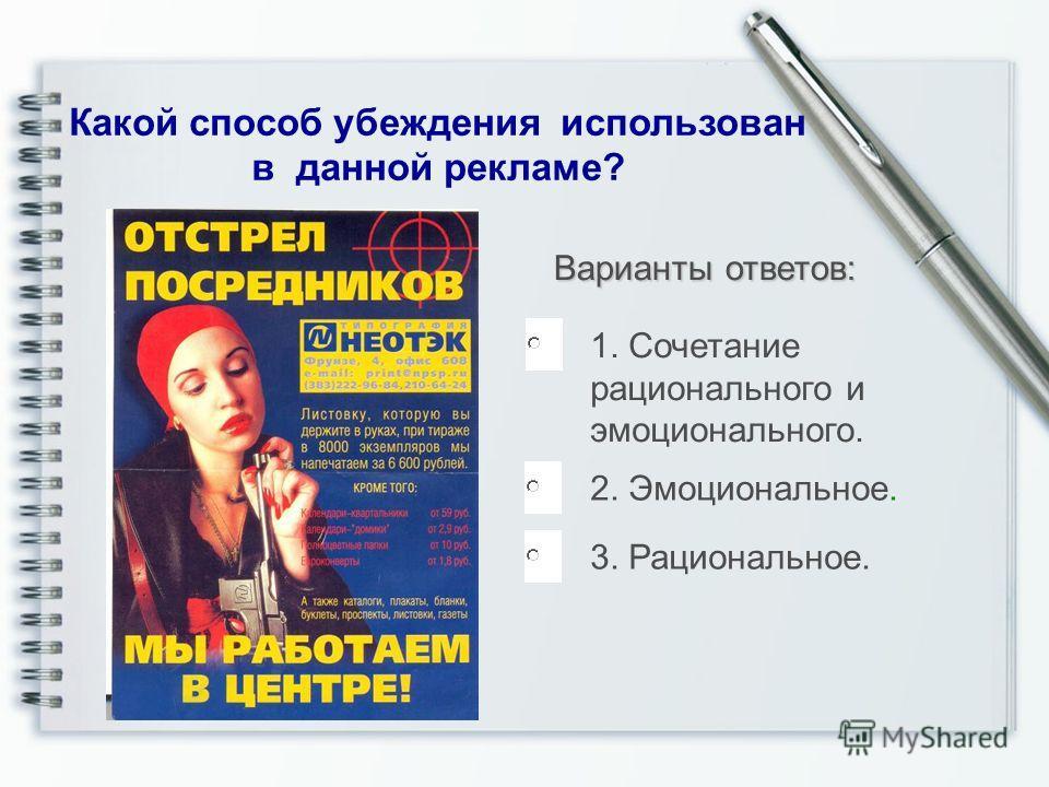 Варианты ответов: Какой способ убеждения использован в данной рекламе? 1. Сочетание рационального и эмоционального. 3. Рациональное. 2. Эмоциональное.