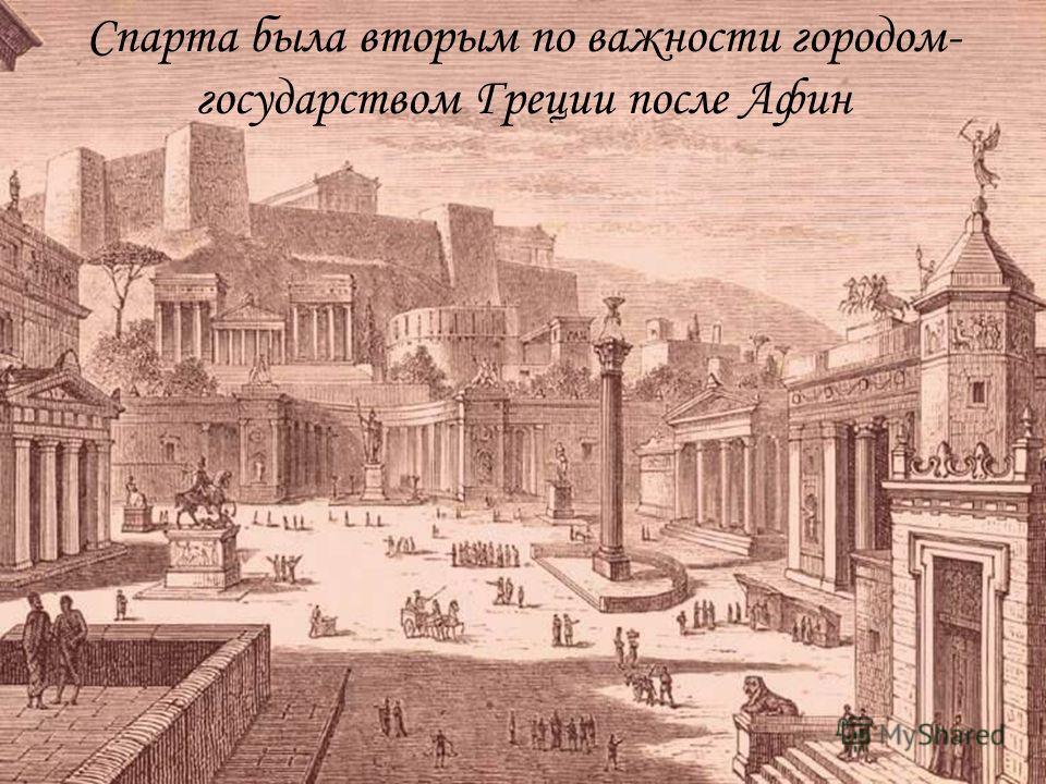 Спарта была вторым по важности городом- государством Греции после Афин