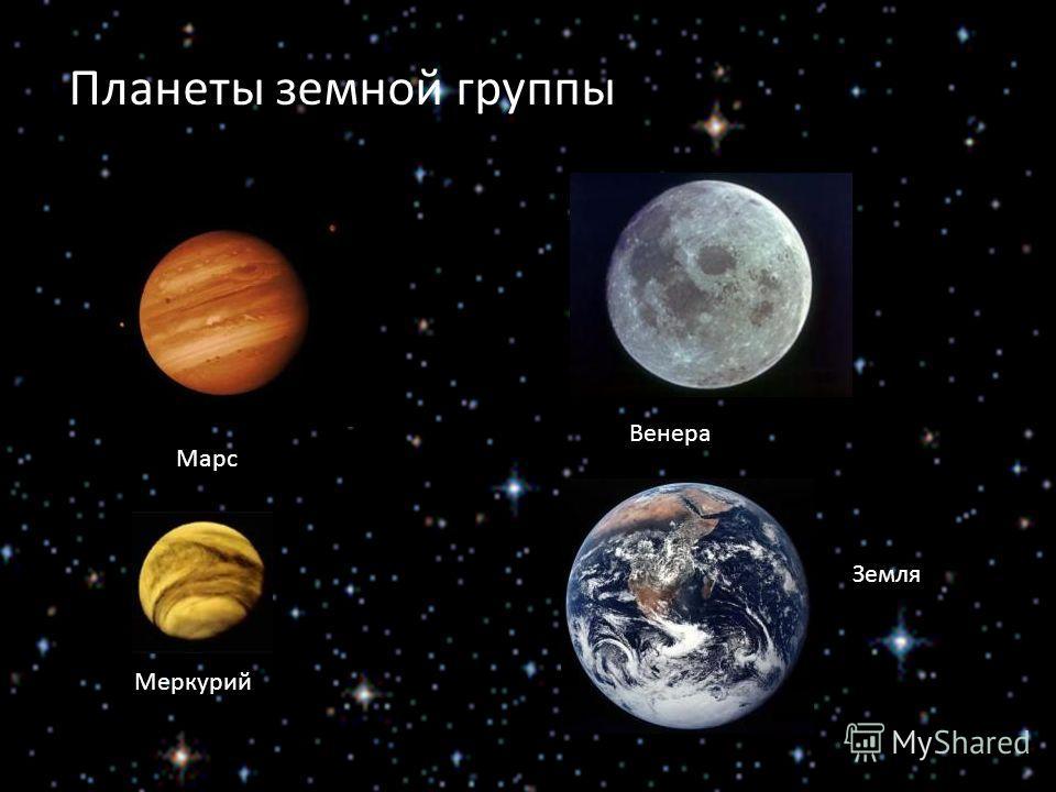 Планеты земной группы Марс Венера Меркурий Земля