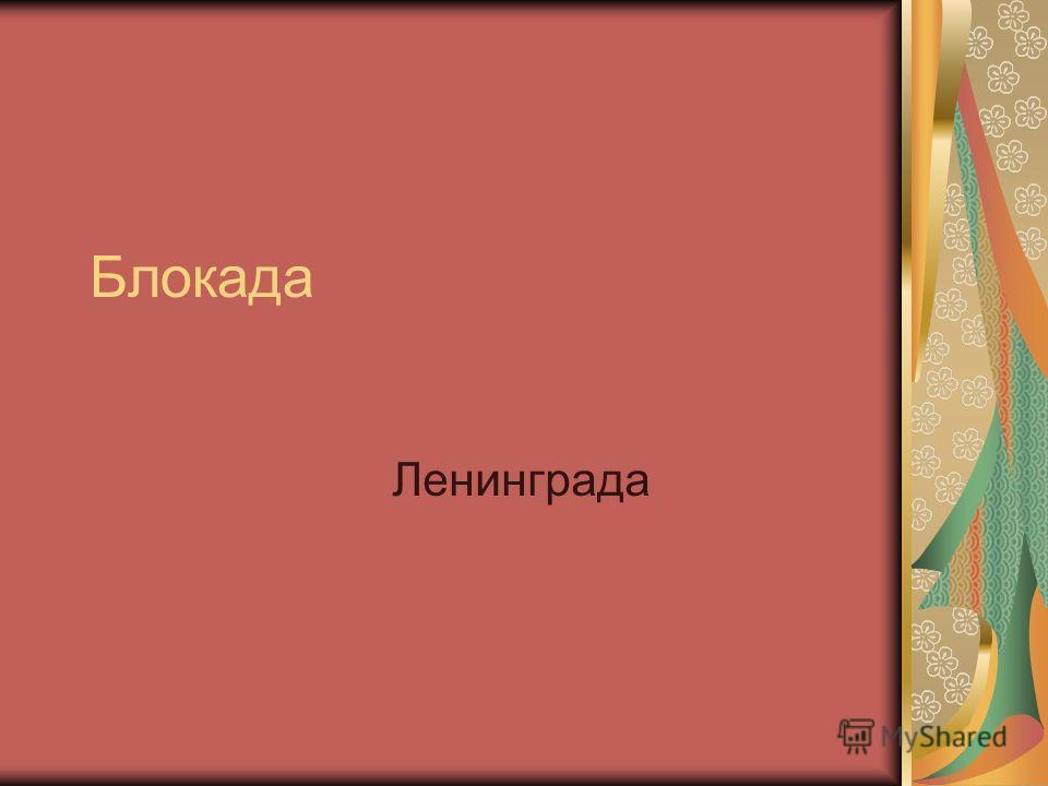 Презентацию на тему блокада ленинграда 4 класс
