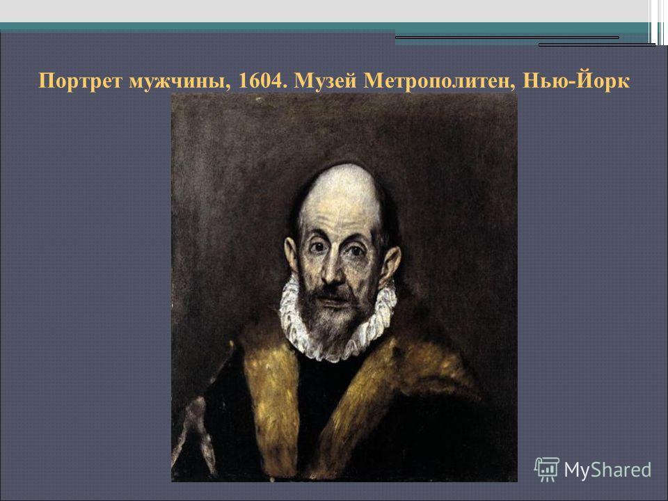 Портрет мужчины, 1604. Музей Метрополитен, Нью-Йорк