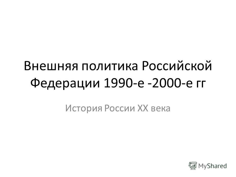 Внешняя политика Российской Федерации 1990-е -2000-е гг История России XX века